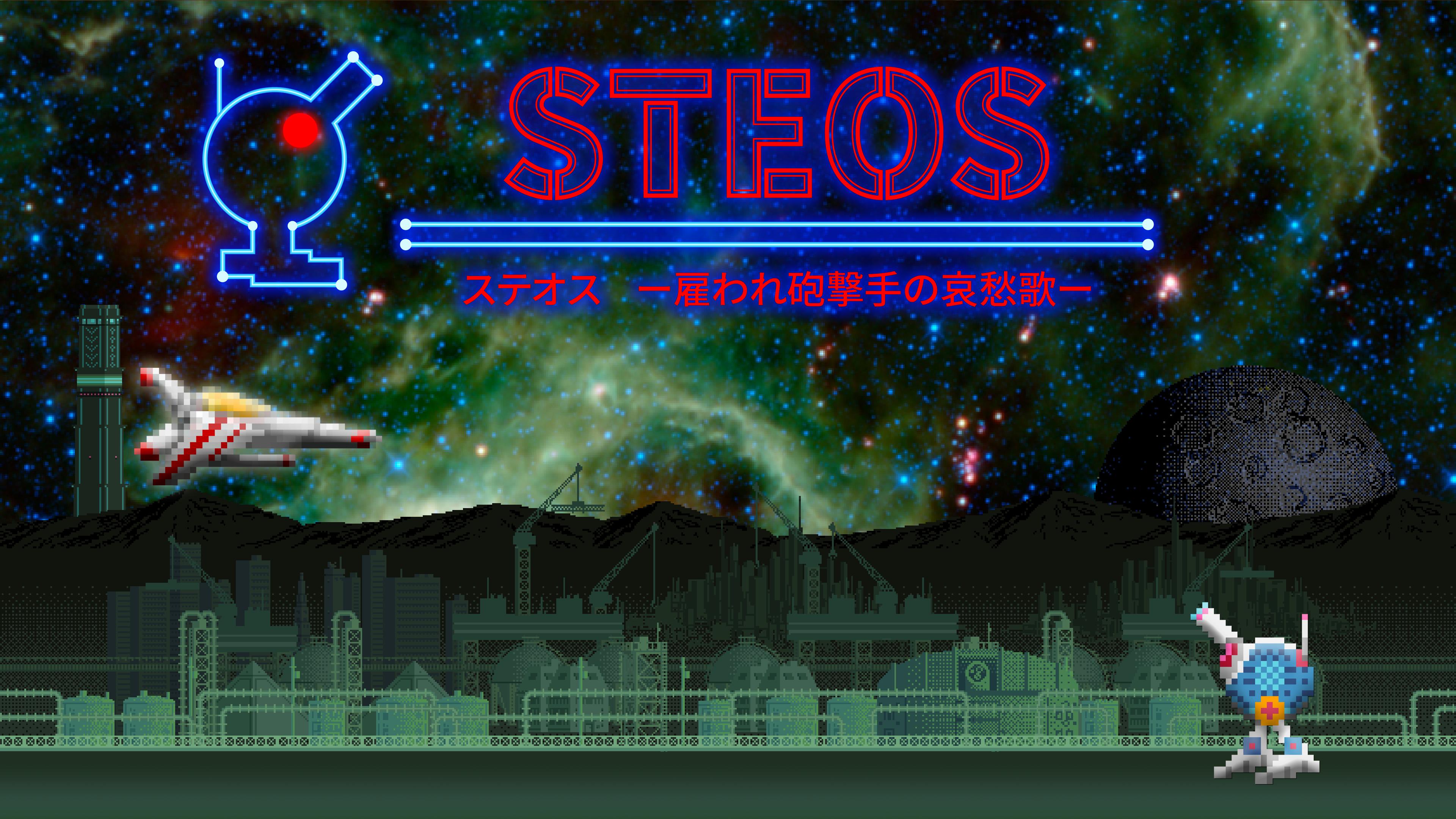 ツクールシリーズ ステオス -雇われ砲撃手の哀愁歌-