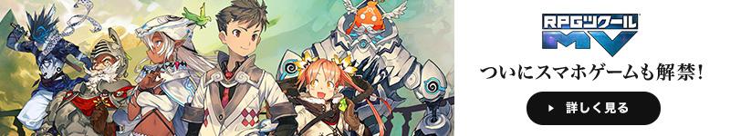 RPGツクールMV ツール GENE -SCENE BUILDER-
